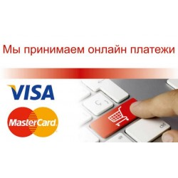 Доступна оплата заказа онлайн